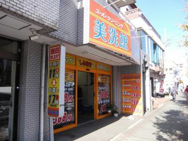 美洗館 桜ヶ丘西口店の画像1
