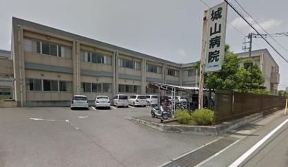 城山病院の画像1
