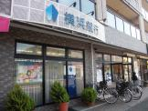 横浜銀行 桜ヶ丘支店