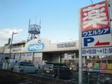 ウエルシア八王子東浅川店