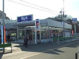 ビッグ・エー八王子長沼町店の画像1