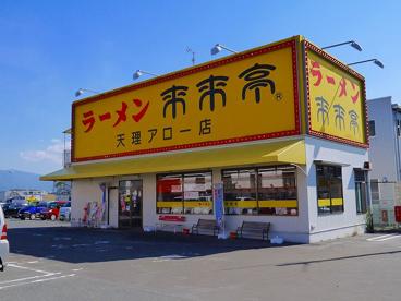 来来亭 天理アロー店の画像1