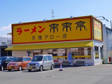 来来亭 天理アロー店の画像3