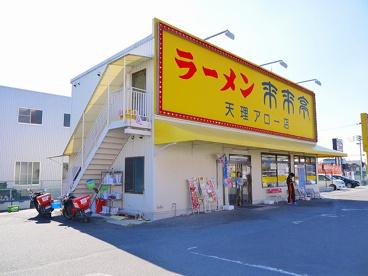 来来亭 天理アロー店の画像5