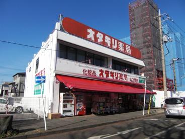 オダギリ薬局 桜ヶ丘店の画像1