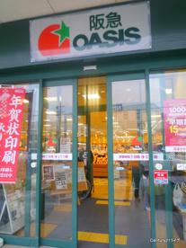 阪急オアシス宝塚店の画像2