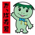 かっぱ寿司 寒河江店