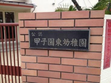 甲子園東幼稚園の画像3