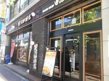 星乃珈琲店 三軒茶屋店の画像1