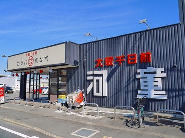 河童ラーメン本舗 天理店の画像2