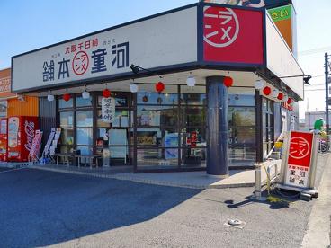 河童ラーメン本舗 天理店の画像3