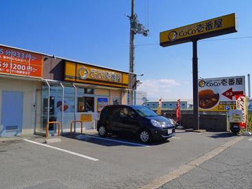 カレーハウスCoCo壱番屋 天理嘉幡店の画像2