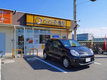 カレーハウスCoCo壱番屋 天理嘉幡店の画像4