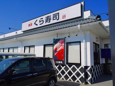 無添くら寿司 天理店の画像4