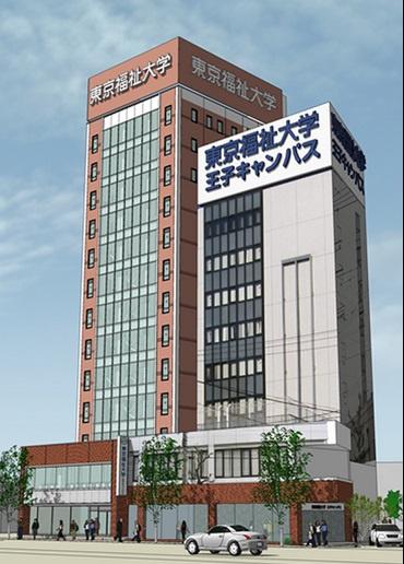 東京福祉大学・王子キャンパスの画像
