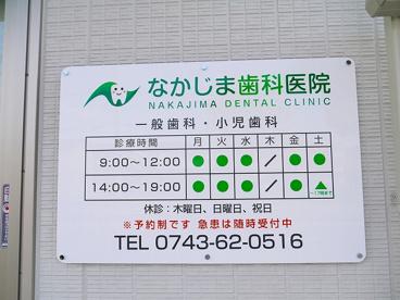なかじま歯科医院の画像4