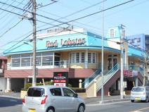 レッドロブスター 川口店