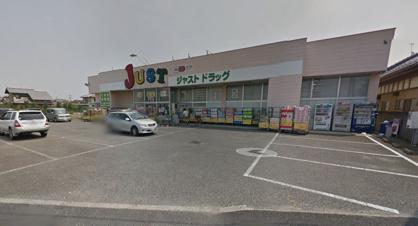 ジャストドラッグ新田店の画像1
