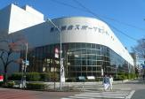 荒川区スポーツ施設荒川総合スポーツセンター