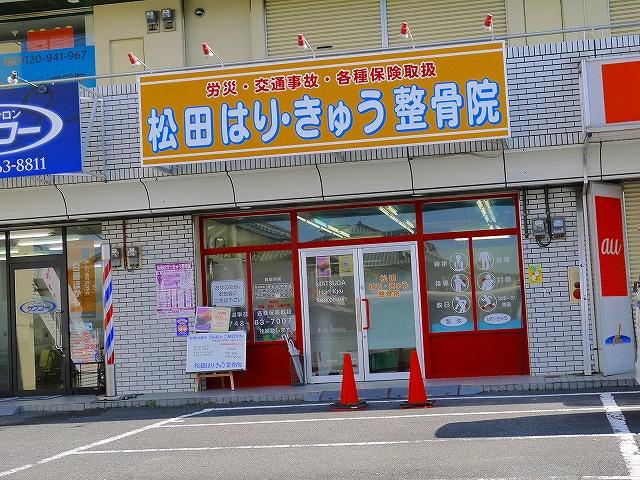 松田はり・きゅう整骨院の画像