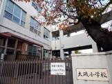 名古屋市立 大磯小学校
