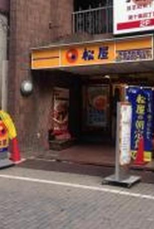 松屋 東十条店の画像
