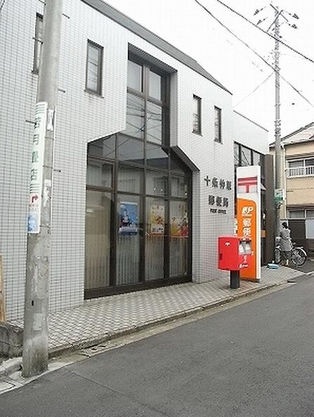 十条仲原郵便局の画像