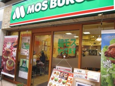 モスバーガー・十条店の画像
