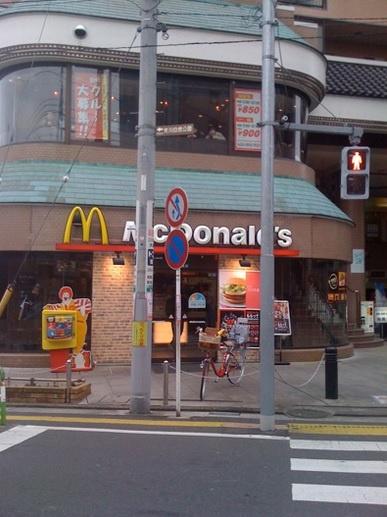 マクドナルド 京成町屋店の画像