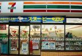 セブン−イレブン東池袋3丁目店