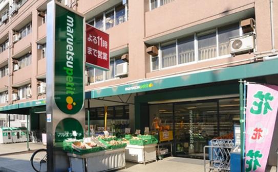 マルエツ プチ 東池袋三丁目店の画像