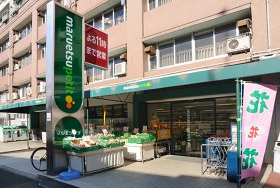 マルエツ プチ 東池袋五丁目店の画像