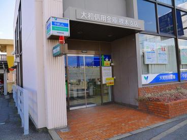 大和信用金庫 櫟本支店の画像2