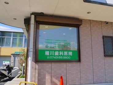 堀川歯科医院の画像4