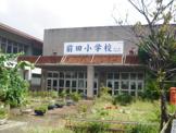 浦添市立 前田小学校