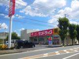 サンドラッグ 宝塚光明町店