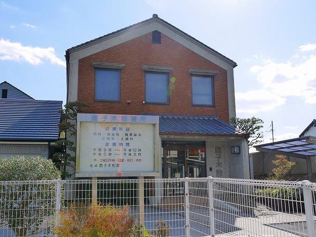 鹿子木診療所の画像
