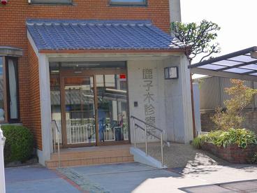 鹿子木診療所の画像3