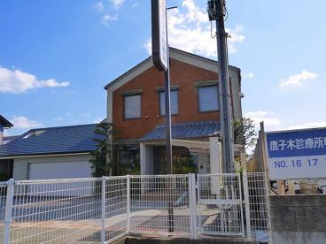 鹿子木診療所の画像4