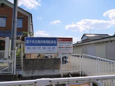 鹿子木診療所の画像5