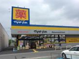マツモトキヨシドラッグストア太田下田島店