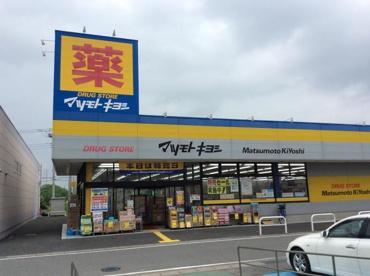 マツモトキヨシドラッグストア太田下田島店の画像1