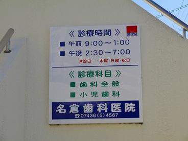 名倉歯科医院の画像5