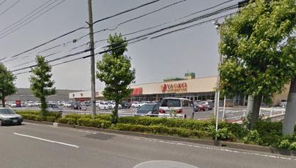 ヤオコー太田小舞木店の画像1