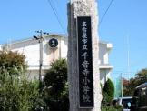 名古屋市立 千音寺小学校