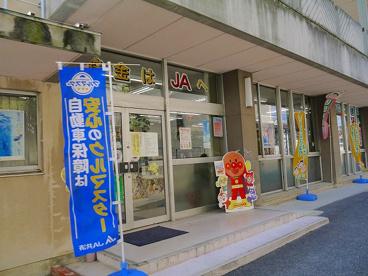 JAならけん 櫟本支店の画像2