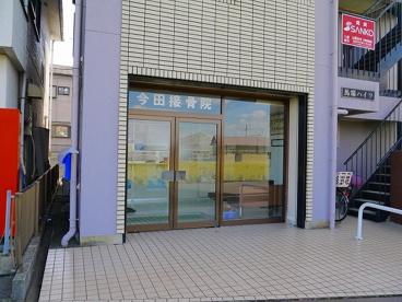 今田接骨院の画像2