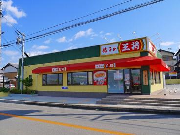 餃子の王将 天理インター店の画像1