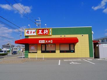 餃子の王将 天理インター店の画像2