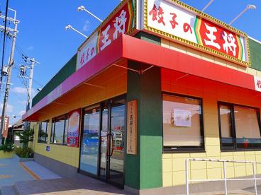 餃子の王将 天理インター店の画像3